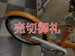 画像3: 〔中古自転車〕折りたたみ自転車 20インチ シングル オレンジ