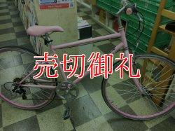 画像1: 〔中古自転車〕クロスバイク 700×28C 外装6段変速 Vブレーキ ピンク
