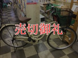 画像1: 〔中古自転車〕マルイシ シティサイクル 26インチ シング アイボリー
