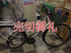 画像1: 〔中古自転車〕シティサイクル 27インチ 外装6段変速 LEDオートライト ホワイト