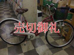 画像1: 〔中古自転車〕シティサイクル 26インチ 内装3段変速 ローラーブレーキ レッド