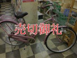 画像1: 〔中古自転車〕シティサイクル 26インチ シングル ピンク