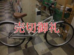 画像1: 〔中古自転車〕シティサイクル 26インチ シングル ホワイト