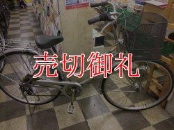 画像1: 〔中古自転車〕シティサイクル ママチャリ 27インチ 外装6段変速 オートライト シルバー