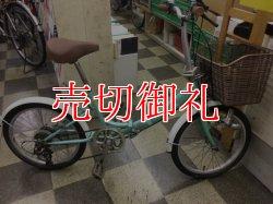 画像1: 〔中古自転車〕折りたたみ自転車 20インチ 外装6段変速 前カゴ付 LEDダイナモライト ライトグリーン