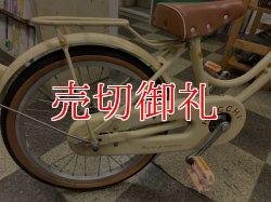 画像3: 〔中古自転車〕ブリヂストン HACCHI ハッチ キッズサイクル 子供用自転車 18インチ シングル BAA自転車安全基準適合 アイボリー