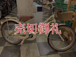 画像1: 〔中古自転車〕ブリヂストン HACCHI ハッチ キッズサイクル 子供用自転車 18インチ シングル BAA自転車安全基準適合 アイボリー