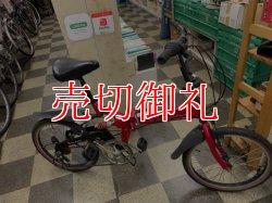 画像1: 〔中古自転車〕トリーノ・ランボルギーニ 折りたたみ自転車 20インチ 外装6段変速 レッド