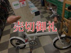 画像1: 〔中古自転車〕折りたたみ自転車 16インチ 外装6段変速 ホワイト