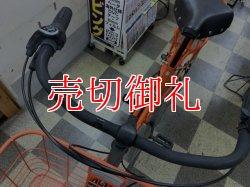 画像5: 〔中古自転車〕ブリヂストン シティサイクル 26インチ 外装6段変速 LEDオートライト ローラーブレーキ BAA自転車安全基準適合 オレンジ