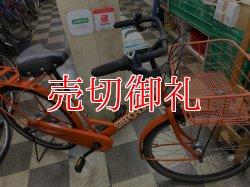 画像1: 〔中古自転車〕ブリヂストン シティサイクル 26インチ 外装6段変速 LEDオートライト ローラーブレーキ BAA自転車安全基準適合 オレンジ
