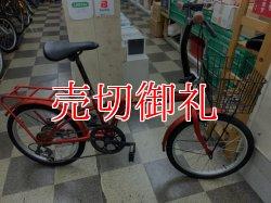 画像1: 〔中古自転車〕折りたたみ自転車 20インチ 外装6段変速 レッド