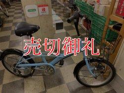 画像1: 〔中古自転車〕ミニベロ 小径車 20インチ 6段変速 LEDダイナモライト ライトブルー