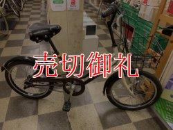 画像1: 〔中古自転車〕ブリヂストン VEGAS ベガス ミニベロ 小径車 20インチ 内装3段変速 リモートレバーライト アイボリー×ブラウン