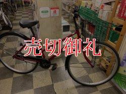画像1: 〔中古自転車〕シティサイクル 27インチ シングル レッド