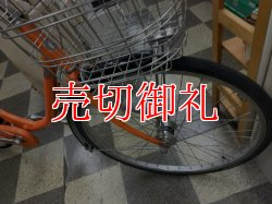 画像2: 〔中古自転車〕ブリヂストン シティサイクル ママチャリ 26インチ 内装3段変速 LEDオートライト BAA自転車安全基準適合 オレンジ