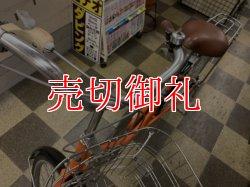 画像5: 〔中古自転車〕ブリヂストン シティサイクル ママチャリ 26インチ 内装3段変速 LEDオートライト BAA自転車安全基準適合 オレンジ