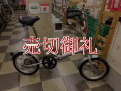 画像1: 〔中古自転車〕折りたたみ自転車 16インチ シングル シルバー
