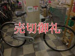 画像1: 〔中古自転車〕ブリヂストン シティサイクル ママチャリ 28インチ 内装3段変速 オートライト BAA自転車安全基準適合 シルバー