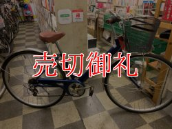 画像1: 〔中古自転車〕シティサイクル 27インチ 外装6段変速 LEDオートライト ローラーブレーキ BAA自転車安全基準適合 ブルー