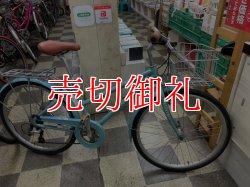 画像1: 〔中古自転車〕Bianchi PRIMAVERA  ビアンキ プリマベーラ 26×1.50 外装8段変速 アルミフレーム 前カゴ 荷キャリア チェレステ