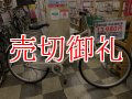 〔中古自転車〕良品計画(無印良品)シティサイクル 26インチ シングル LEDオートライト 大型ステンレスカゴ ホワイト
