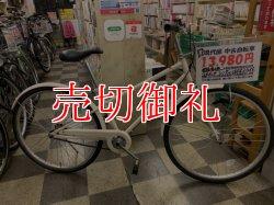 画像1: 〔中古自転車〕良品計画(無印良品)シティサイクル 26インチ シングル LEDオートライト 大型ステンレスカゴ ホワイト