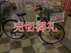 画像1: 〔中古自転車〕ダンロップ ママチャリ シティサイクル 26インチ 外装6段変速 LEDオートライト レッド