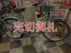 画像1: 〔中古自転車〕シティサイクル 26インチ シングル LEDオートライト ライトグリーン