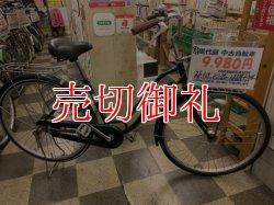 画像1: 〔中古自転車〕シティサイクル ママチャリ 26インチ シングル LEDオートライト グリーン