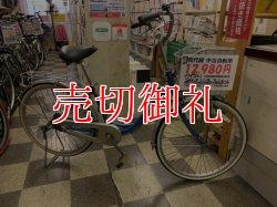 画像1: 〔中古自転車〕ブリヂストン シティサイクル 24インチ シングル リモートレバーライト 軽量アルミフレーム ブルー