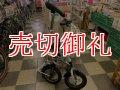 〔中古自転車〕折りたたみ自転車 16インチ シングル ワンタッチ折りたたみ ホワイト 状態良好