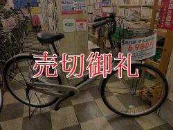 画像1: 〔中古自転車〕シティサイクル ママチャリ 26インチ シングル シルバー
