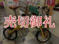 〔中古自転車〕PEUGEOT プジョー Colibri コリブリ16 折りたたみ自転車 16インチ 外装7段変速 アルミフレーム イエロー