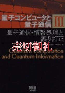 画像1: 量子コンピュータと量子通信 3 量子通信・情報処理と誤り訂正