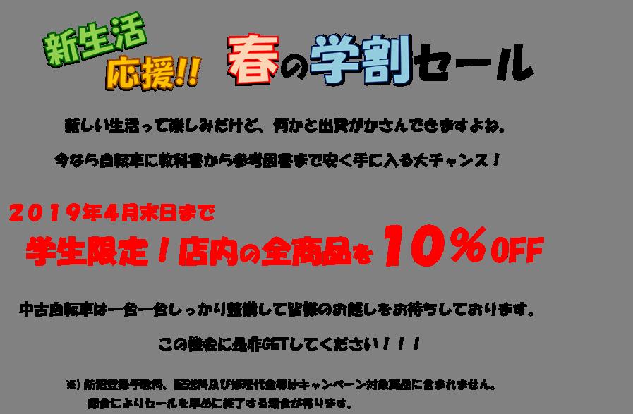 新生活応援!!春の学割セール!学生限定!店内の全商品を10%OFF