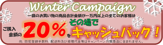 一回のお買い物で合計金額が一万円以上のお客様は、ご購入金額の20%をその場でキャッシュバック!