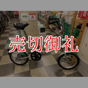 画像: 〔中古自転車〕折りたたみ自転車 16インチ シングル シルバー