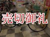 画像: 〔中古自転車〕ブリヂストン シティサイクル ママチャリ 26インチ 内装3段変速 グリーン